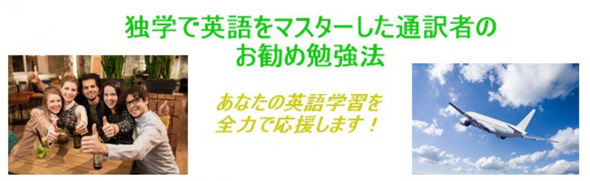 独学で英語をマスターした通訳者のお勧め勉強法