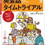 NHK ラジオ英語講座 お勧め講座と勉強法