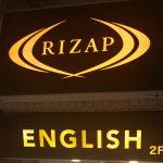 ライザップENGLISHで英語を!値段が上がる&外国人講師レッスンなくなるので早めの申し込みを!
