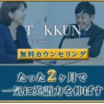 PROGRIT プログリット(旧 TOKKUN ENGLIHSH)の評判と内容 短期集中コーチング英語スクール
