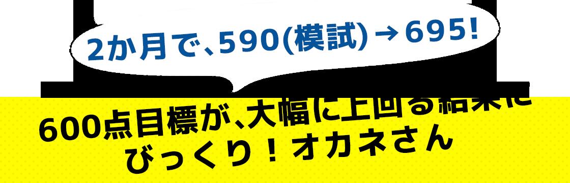 2か月で、590(模試) → 695!600点目標が、大幅に上回る結果にびっくり!オカネさん