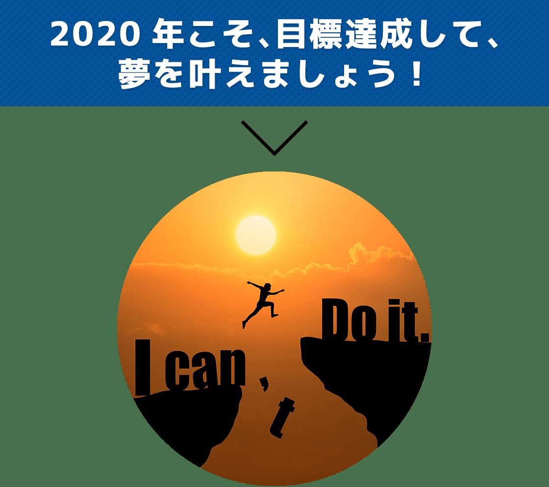 2020年こそ、目標達成して、夢を叶えましょう!
