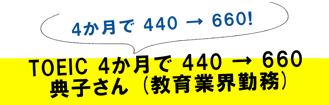TOEIC 4か月で 440 → 660 典子さん (教育業界勤務)